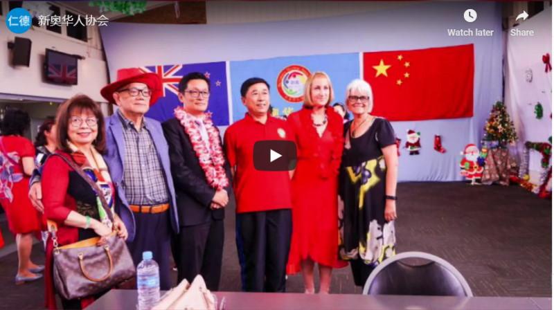 新奥华人恊会庆祝2020圣诞新年活动