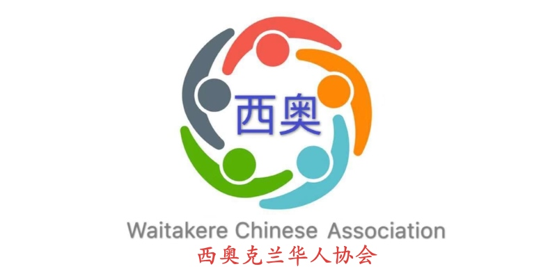 Waitakere Chinese Association (WCA).About WCA