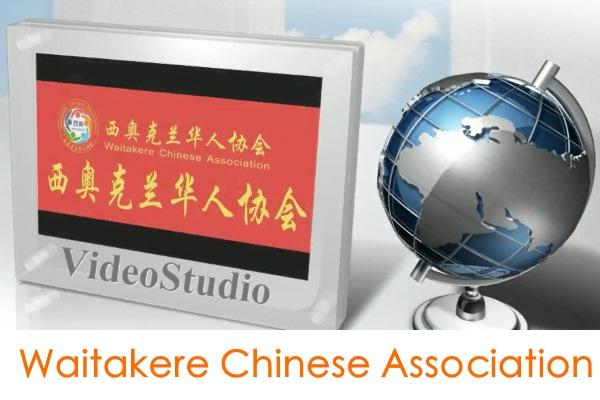 西奥华人恊会(WCA)介绍