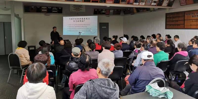 新奥华人恊会举办协会网站操作讲座