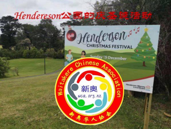 新奥华人协会参与市议会主办的Henderson公园庆圣诞活动演出