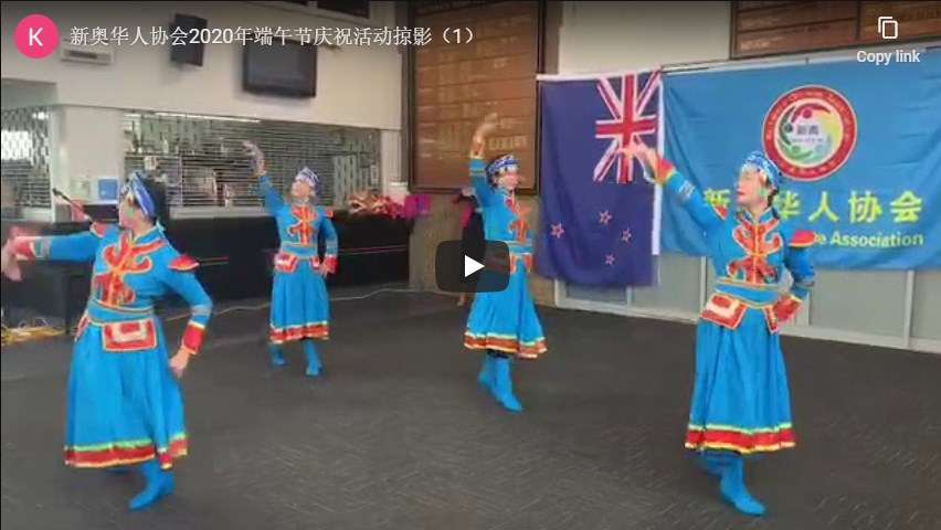 新奥华人恊会2020端午节庆祝活动(一)