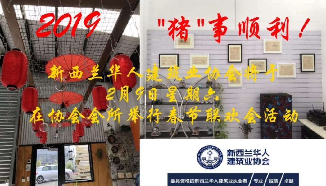 """""""猪""""事顺利--新西兰华人建筑业协会2019春节联欢总动员"""