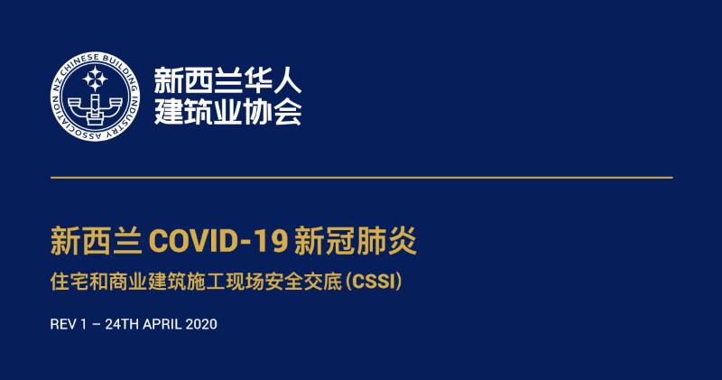 新西兰 COVID-19 新冠肺炎 住宅和商业建筑施工现场安全交底 (CSSI)